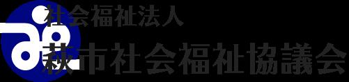 萩市社会福祉協議会